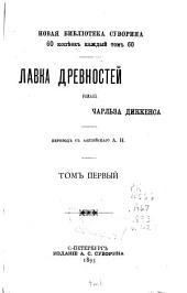 Лавка древностей: роман, Объемы 1-2