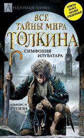 Bce тайны мира Дж. P. Р. Толкина. Симфония Илуватара