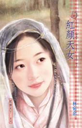 紅顏天女: 禾馬文化甜蜜口袋系列005