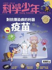 科學少年雜誌(第34期/2017年11月號): GM034