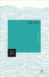 사월 바다: 도종환 시집