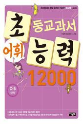 초등교과서 어휘능력 12000 C-5단계: 초등학생의 학습 능력이 자라는 초능력 시리즈