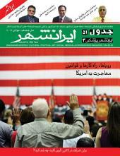 ماهنامه فرهنگی، سیاسی، هنری، اجتماعی ایرانشهر - شماره 8: Iranshahr monthly cultural, political & social magazine (1)