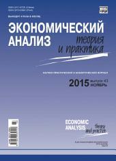 Экономический анализ: теория и практика No 43(442) 2015
