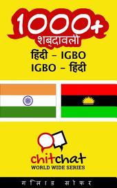 1000+ हिंदी - Igbo Igbo - हिंदी शब्दावली