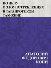По делу о злоупотреблениях в таганрогской таможне