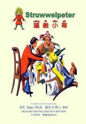 04 - Struwwelpeter (Traditional Chinese Hanyu Pinyin): 蓬髮小哥(繁體漢語拼音)