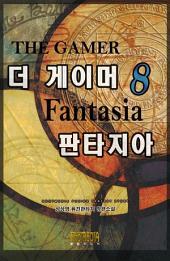 더 게이머 판타지아 8