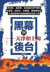 《黑幕與後台》: 天津和上海