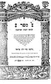 ספר לבוש מלכות: ¬Sefer Levush ha-buts ṿe-argaman