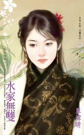 水家無雙~艷色無邊之六: 禾馬文化珍愛系列486