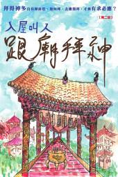 入屋叫人‧ 跟廟拜神: 香港廟觀 有求必應