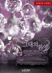 [세트] 그대의 환영 (전2권/완결)
