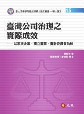 臺灣公司治理之實際成效: 以家族企業、獨立董事、審計委員會為軸