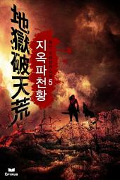 지옥파천황(地獄破天荒) 5