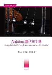 Arduino實作布手環: Using Arduino to Implementation a Mr. Bu Bracelet