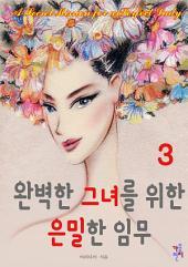 완벽한 그녀를 위한 은밀한 임무 3/5