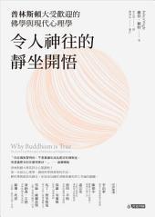 令人神往的靜坐開悟: 普林斯頓大受歡迎的佛學與現代心理學