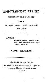 Христианское чтение, ежемѣсятное издание при Санктпетербургской Духовной Академии: Часть седьмая
