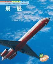 飛機: 親親自然120