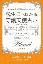10月14日〜10月18日生まれ あなたを守る天使からのメッセージ 誕生日でわかる守護天使占い