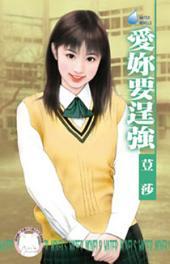 愛妳要逞強~麻辣天后學院之三: 禾馬文化水叮噹系列193