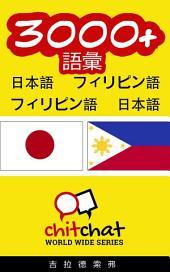 3000+ 日本語 - フィリピン語 フィリピン語 - 日本語 語彙