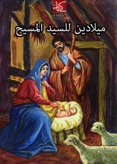 ميلادين للسيد المسيح
