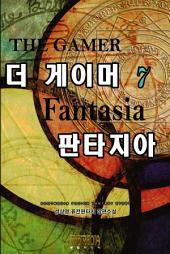 더 게이머 판타지아 7