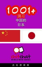 1001+ 演习 中国的 - 日本