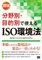 2014年度版 分野別・目的別で使えるISO環境法