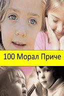 100 Moral Stories (Serbian)