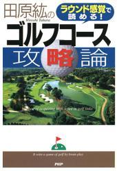 ラウンド感覚で読める! 田原紘のゴルフコース攻略論