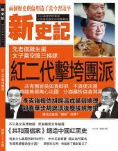 《新史記》第25期: 紅二代擊垮團派