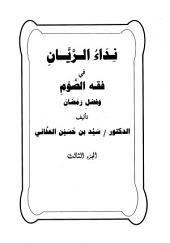نداء الريان في فقه الصوم وفضل رمضان - ج 3