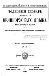 Толковый словарь живого великорусскаго языка: Р-В