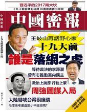《中國密報》第53期: 十九大前誰是落網之虎