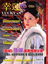 幸運雜誌 2016年9月號 No.76: 《甄嬛》孫儷 重新擁抱父愛