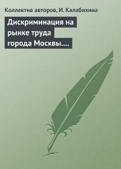 Дискриминация на рынке труда города Москвы. Научный семинар в магистратуре экономического факультета МГУ