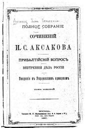 Сочиненія. 1860-1886. Москва, Тип. М. Г. Волчанинова, 1886-1887: Том 6