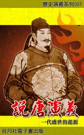 說唐演義: 一代盛世的起源