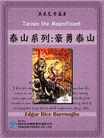 Tarzan the Magnificent (泰山系列:豪勇泰山)