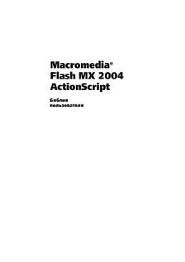 Macromedia Flash MX 2004 ActionScript                                        PDF