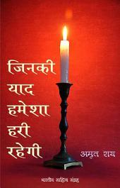 जिनकी याद हमेशा हरी रहेगी (Hindi Sahitya): Jinki Yaad Hamesha Hari Rahegi (Hindi Memoir)