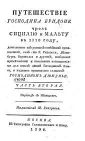 Путешествие господина Бридоне через Сицилию и Мальту в 1770 году: Часть вторая