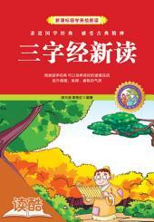 《三字经新读》(读酷少年儿童国学启蒙版)