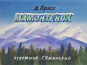 Мамонтенок (Диафильм)