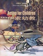 01 - Aesop for Children (Traditional Chinese): 伊索幼教(繁體)