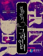 [세트] 검마전기 그라인더 (전5권/완결)