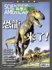 科學人 特輯:恐龍來了!